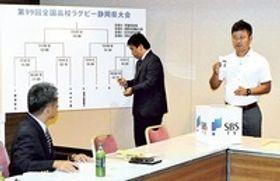 組み合わせ抽選会に臨む各出場校の代表者=静岡市駿河区の静岡 新聞放送会館