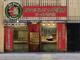 一蘭が初出店する材料に豚を全く使わないラーメンを提供する店舗のイメージ