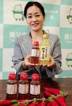 アジア向けに開発した「唐辛子酢」と、ユズとショウガ入りの飲用酢「柚味美麗」=養父市役所