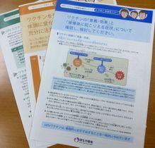 厚労省が公表した子宮頸がんワクチンのパンフレット。接種による健康被害の訴えも出ている
