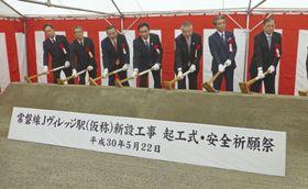 JR常磐線の新駅「Jヴィレッジ」(仮称)の起工式でくわ入れを行う関係者=22日午前、福島県楢葉町