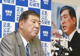 記者会見する自民党の石破茂元幹事長=2018年8月17日午後、国会