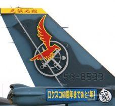 F2戦闘機の尾翼に描かれた「見敵必殺」の文字(上)と築上町のマスコットキャラクター(右下)=航空自衛隊築城基地提供