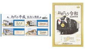 「ありがとう平成記念入場券」と「おめでとう令和記念乗車券」のイメージ(秩父鉄道提供)