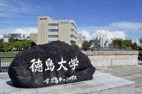 徳島大学常三島キャンパス