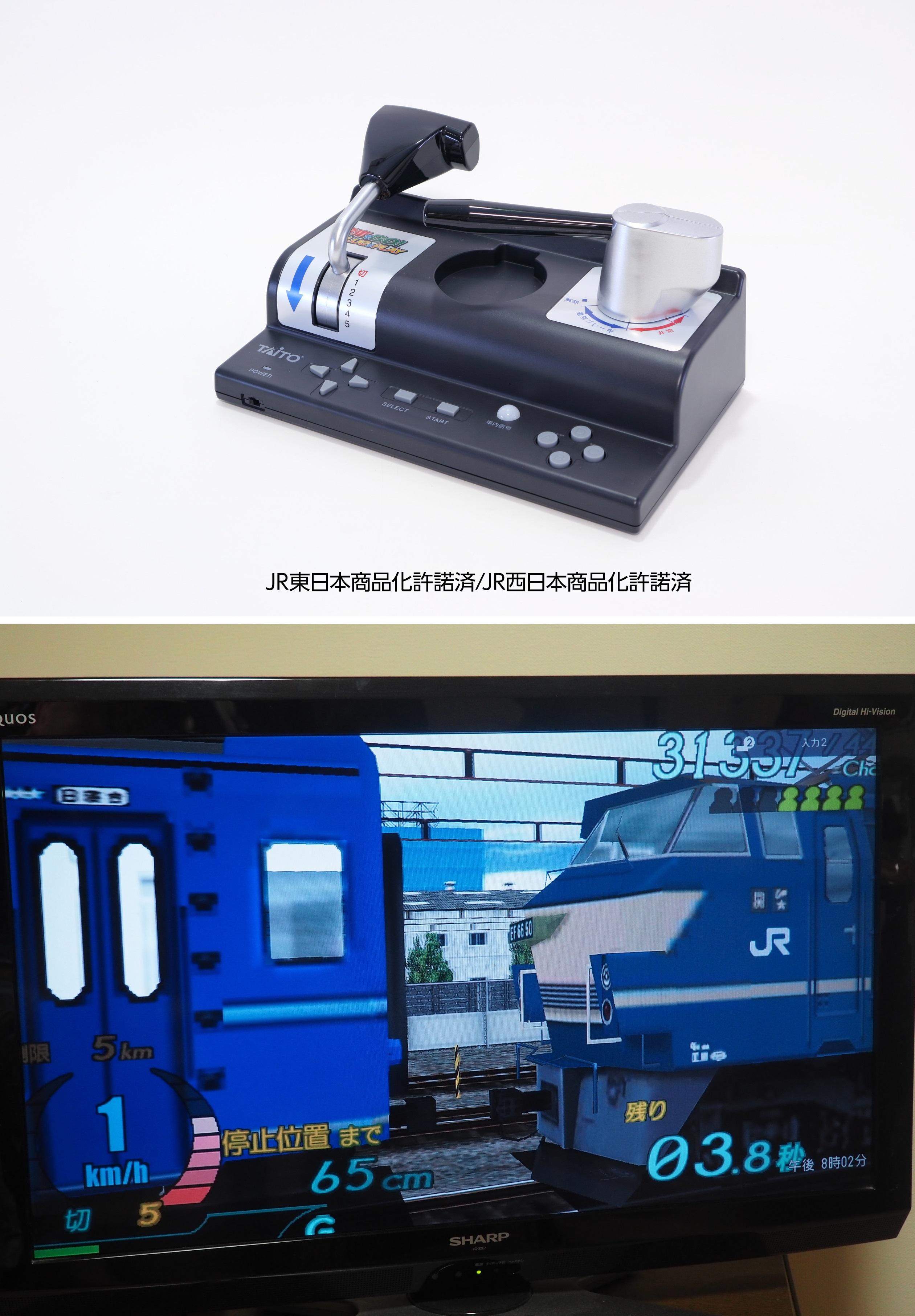 (上)「電車でGO!プラグ・アンド・プレー」のゲーム機(タイトー提供)、(下)車両同士の連結に成功すると加点されるボーナスゲームも用意