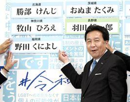 開票センターで当確者の名前を張る立憲民主党の枝野代表=21日午後9時57分、東京都内のホテル