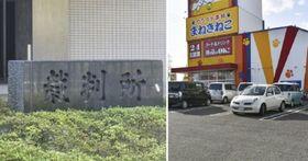 左は裁判員裁判が開かれた高松地裁 右は事件の現場となったカラオケ店の駐車場=香川県善通寺市