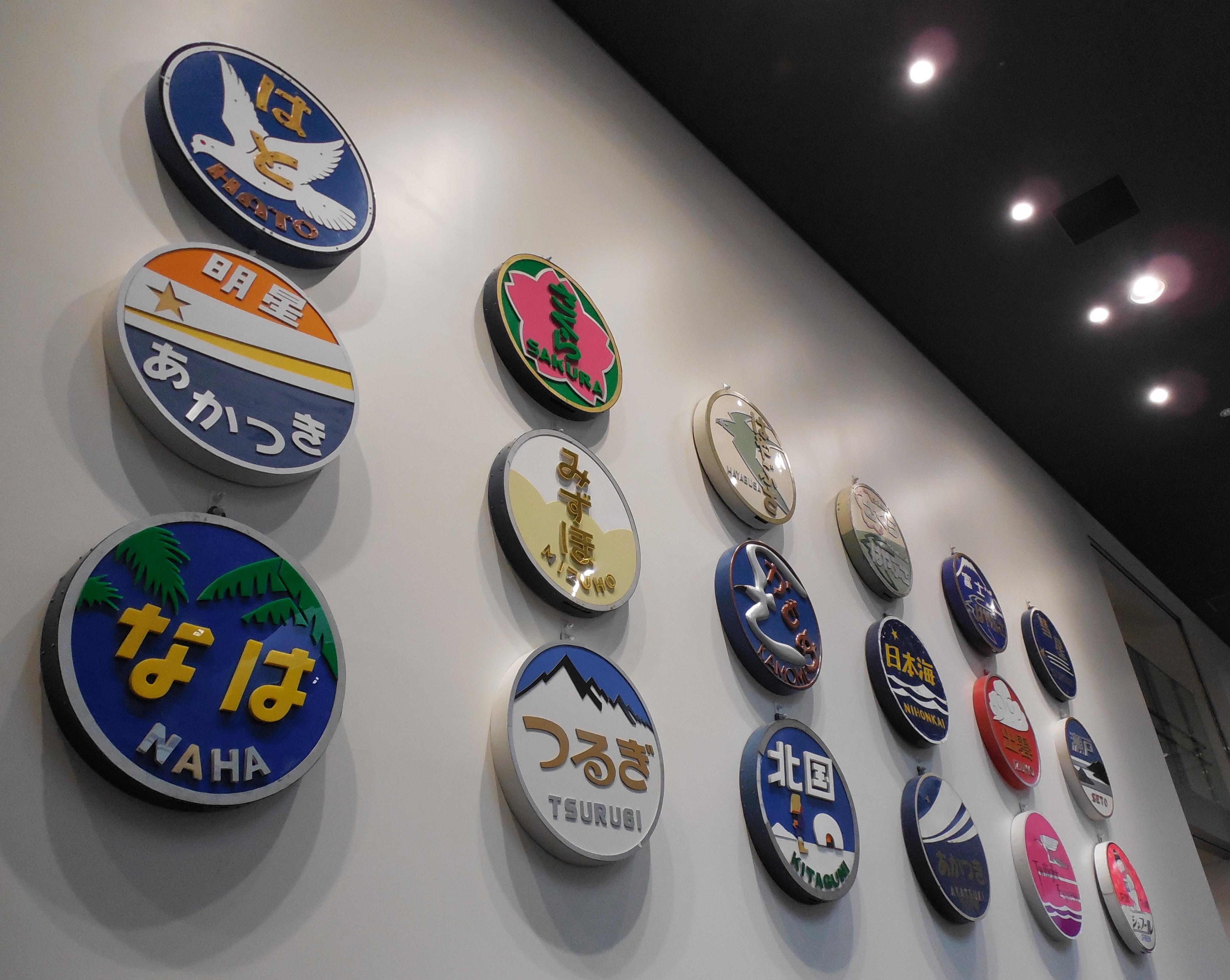 栄光の歴史を表す18枚のヘッドマーク=京都鉄道博物館