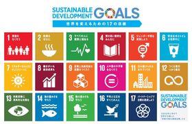「持続可能な開発目標(SDGs)」のロゴ