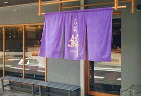 東明工業が経営に乗り出した「らーめん鱗」の大阪府内の店舗(同社提供)