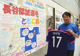 あさひ幼稚園から贈られた応援旗を前に、長谷部誠選手の活躍を願う田端勉さん=藤枝市生涯学習センターで