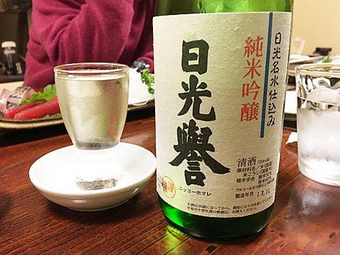 【3221】日光誉 純米吟醸(にっこうほまれ)【栃木県】