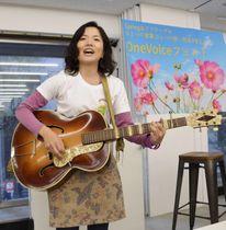 イベントで歌う志万田さをりさん=11月10日、東京都千代田区