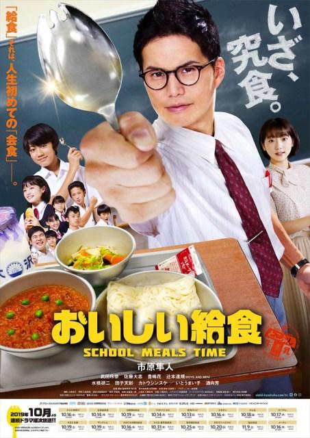 ドラマ『おいしい給食』10月よりテレビ神奈川、TOKYO MX、BS12トゥエルビほかで順次放送スタート(C)2019「おいしい給食」製作委員会
