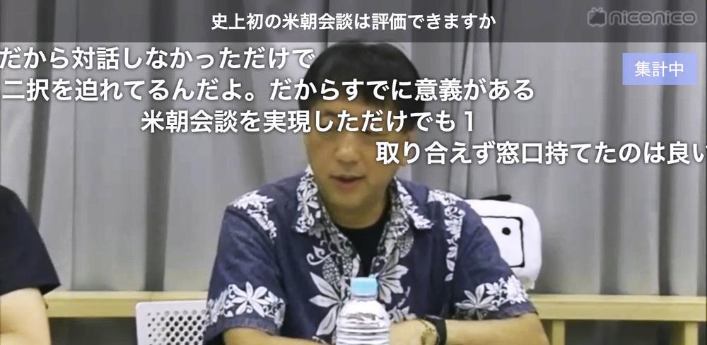 ニコニコ生放送の番組「宮台真司とジョー横溝の深堀TV」に寄せられ、画面に表示されるコメント。宮台さんはいつもコメントを読みながら話しているという=7月25日、東京・東銀座のドワンゴ(ドワンゴ提供)