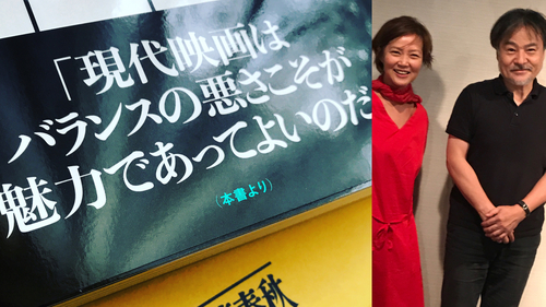 出版記念イベントで久しぶりに黒沢清監督と再会