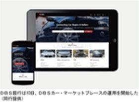 DBS、自動車マーケットプレースの運用開始[金融]