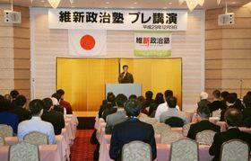 大阪維新の会が開いた「維新政治塾」のプレ講演=9日午後、大阪市