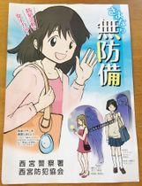 兵庫県警西宮署と西宮防犯協会が配布した啓発チラシ