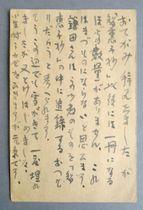 竜星閣が小坂町立総合博物館郷土館に寄贈した高村光太郎の書簡(同館提供)