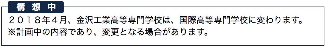 金沢工業高等専門学校は、国際高等専門学校に変わります