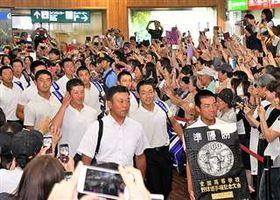 秋田空港に到着し、ファンの出迎えを受ける金足農高の選手たち=8月22日