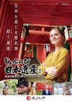 文化庁のロゴマークが入ったTBSの旅番組「じょんのび日本遺産」のポスター