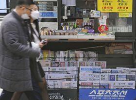 25日、ソウル市内の大通りで韓国の新聞や週刊誌を販売している売店(共同)