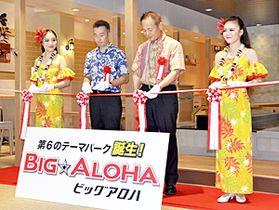テープカットで新エリアの完成を祝う下山田本部長(左から3人目)ら