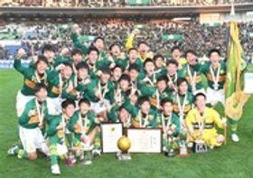 全国高校サッカー選手権で優勝した静岡学園高