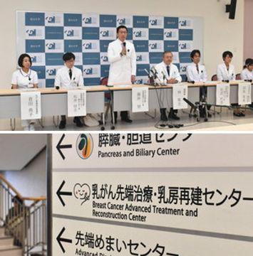 乳がん先進の治療体制富大病院 センター開設