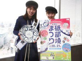 「砥部焼まつり」の来場を呼び掛ける菊地さん(左)と安野さん