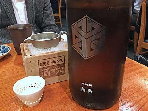 【4233】楯野川 無我 純米大吟醸 生酒 ブラウンボトル(たてのがわ むが)【山形県】