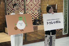 発表されたアイヌ文化施設「民族共生象徴空間」のイメージキャラクター「トゥレッポん」=17日午前、札幌市