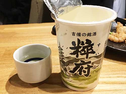 岡山県総社市 三宅酒造