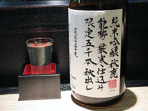大阪府能勢郡能勢町 秋鹿酒造