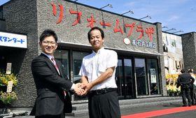 オープンを喜ぶ石井一男社長(右)と石井裕基取締役・リフォームプラザCEO