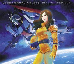 森口博子『GANDOM SONG COVERS』
