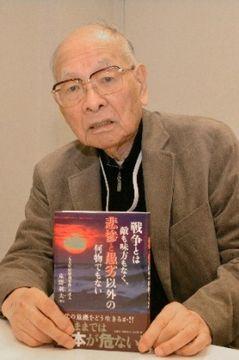 自費出版した自伝を手にする東野利夫さん