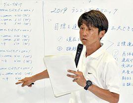 「努力することを目標達成の『手段』にしてほしい」などと話した藤田さん