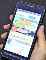 県警が利用を呼び掛ける登山届アプリ「コンパス」の画面