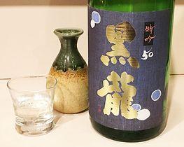 福井県吉田郡永平寺町 黒龍酒造
