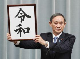 新元号「令和」を発表する菅官房長官=4月1日、首相官邸
