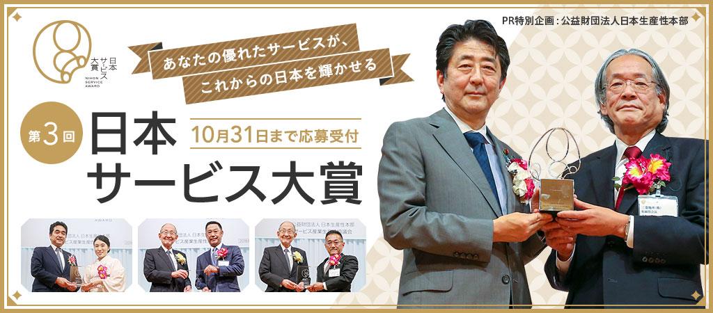 あなたの優れたサービスが、これからの日本を輝かせる 第3回 日本サービス大賞 10月31日まで応募受付 PR特別企画:公益財団法人日本生産性本部