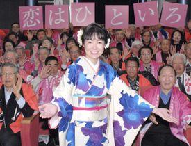 新曲「恋はひといろ」の発売記念イベントに登場した田川寿美=15日、東京都内