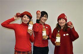 完成したリンゴジュースを手にPRする(左から)三浦さん、苅谷さん、堀米さん