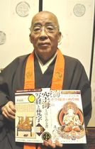 書と仏画の本を監修した静さん=和歌山県高野町の清凉院