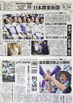 金足農の快進撃を伝える日本農業新聞の紙面