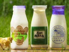3カ所の牧場の「牛乳飲み比べセット」